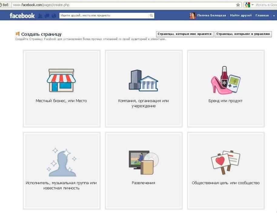 Продвижение бизнеса Facebook