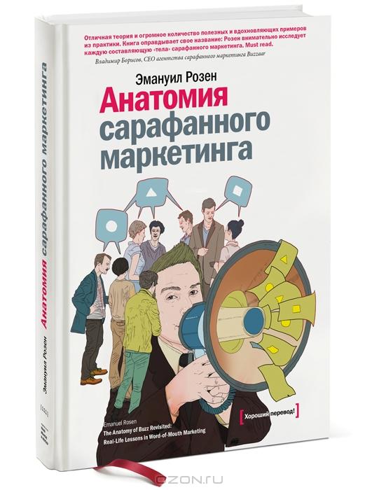 Анатомия сарафанного маркетинга - Рецензия