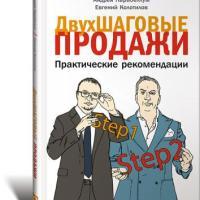 Двухшаговые продажи - рецензия на книгу