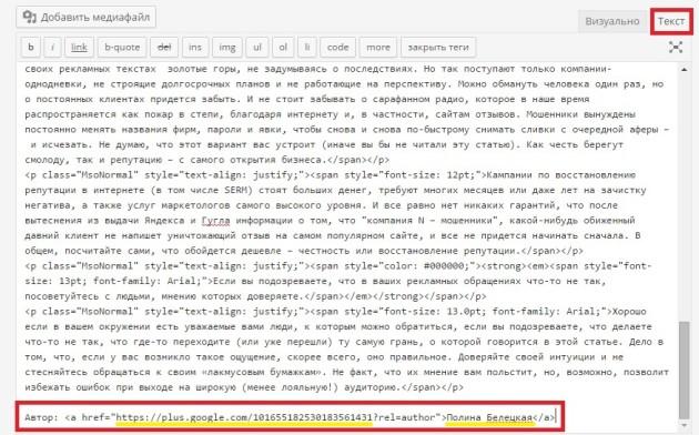 Защита контента сайта – подтверждение авторства в Google