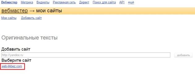 Защита контента сайта – подтверждение авторства в Яндекс