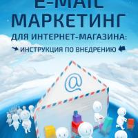 Email маркетинг для интернет-магазина: инструкция по внедрению – рецензия