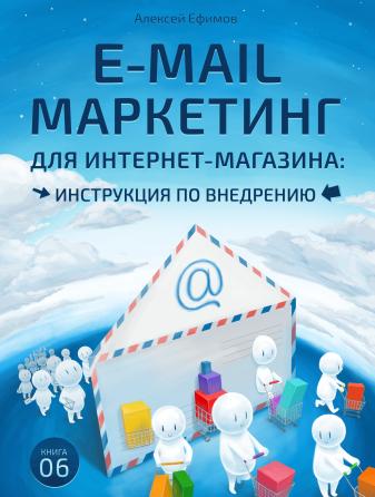 Email маркетинг для интернет-магазина – рецензия