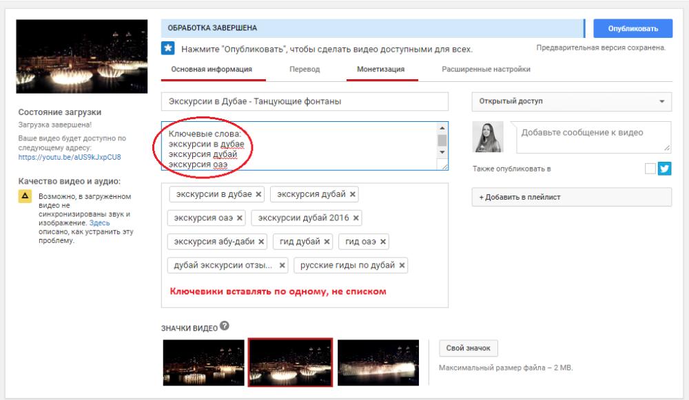 Раскрутка видео на YouTube. Часть вторая: оптимизируем ролик с нуля