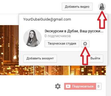 Раскрутка канала на YouTube - оптимизация канала с нуля