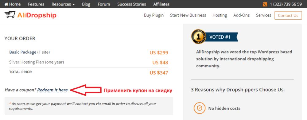 Как купить готовый интернет магазин для дропшиппинга