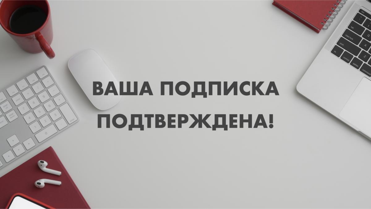 Подписка Web-likbez